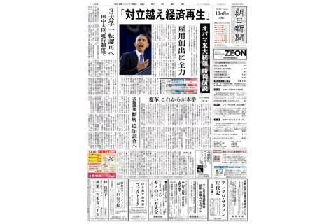 Japan - Asahi Shimbun