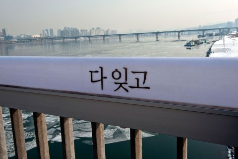 South Korea Suicide Prevention